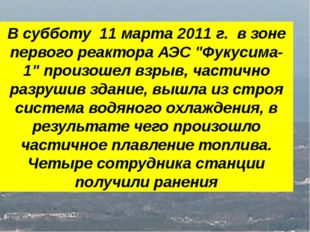 """В субботу 11 марта 2011 г. в зоне первого реактора АЭС """"Фукусима-1"""" произоше"""