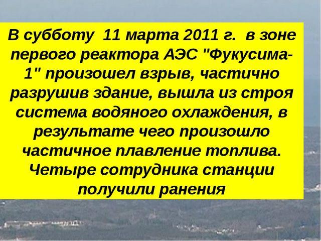 """В субботу 11 марта 2011 г. в зоне первого реактора АЭС """"Фукусима-1"""" произоше..."""