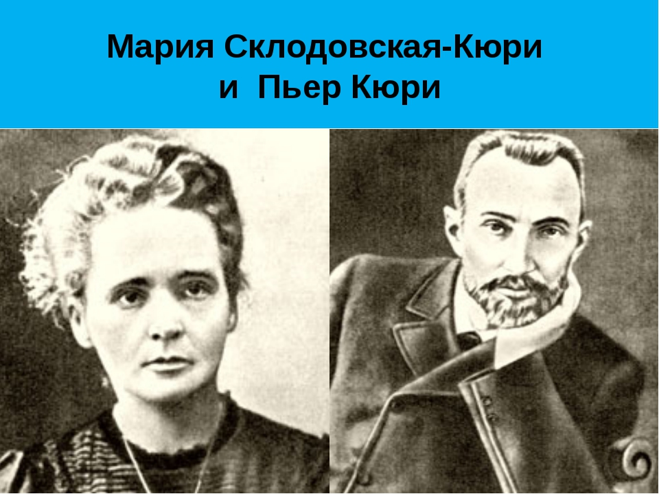 Мария Склодовская-Кюри и Пьер Кюри
