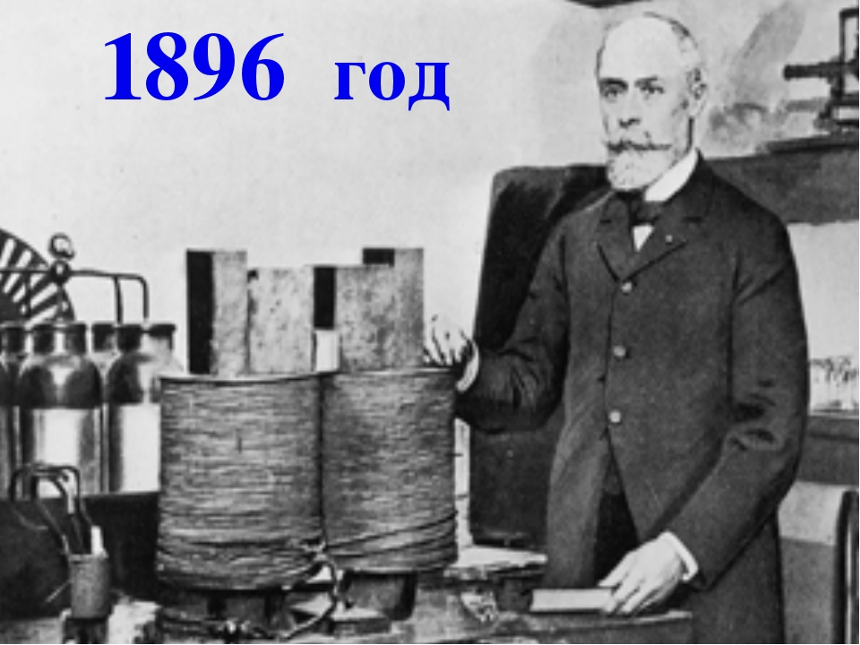 1896 год