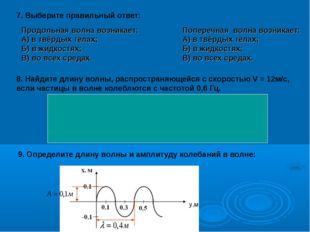 Продольная волна возникает: А) в твёрдых телах; Б) в жидкостях; В) во всех ср