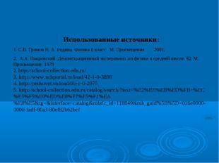 Использованные источники: 1. С.В. Громов Н. А. Родина. Физика 8 класс. М. Про