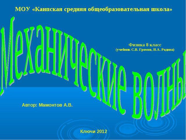 МОУ «Каипская средняя общеобразовательная школа» Автор: Мамонтов А.В. Физика...