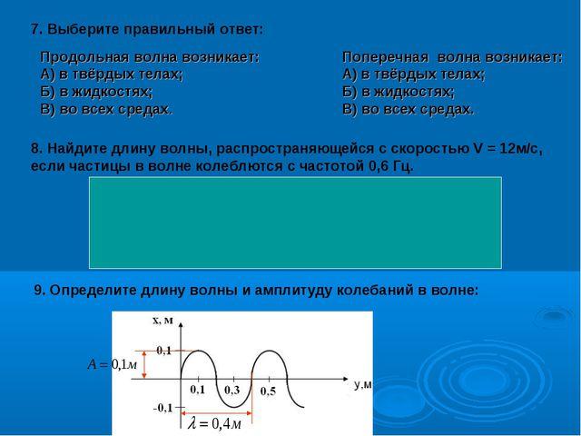 Продольная волна возникает: А) в твёрдых телах; Б) в жидкостях; В) во всех ср...