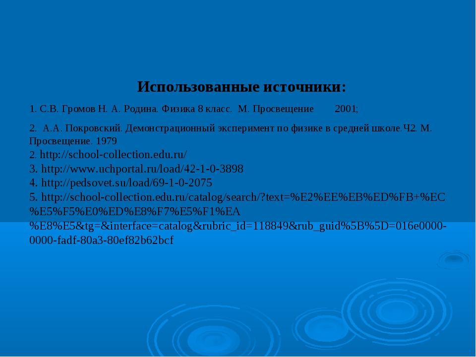 Использованные источники: 1. С.В. Громов Н. А. Родина. Физика 8 класс. М. Про...