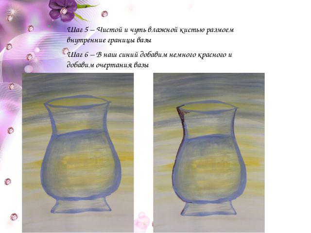 Шаг 5 – Чистой и чуть влажной кистью размоем внутренние границы вазы Шаг 6 –...