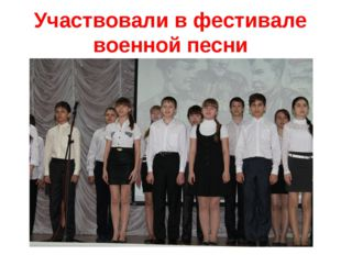 Участвовали в фестивале военной песни