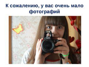 К сожалению, у вас очень мало фотографий