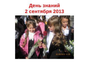 День знаний 2 сентября 2013