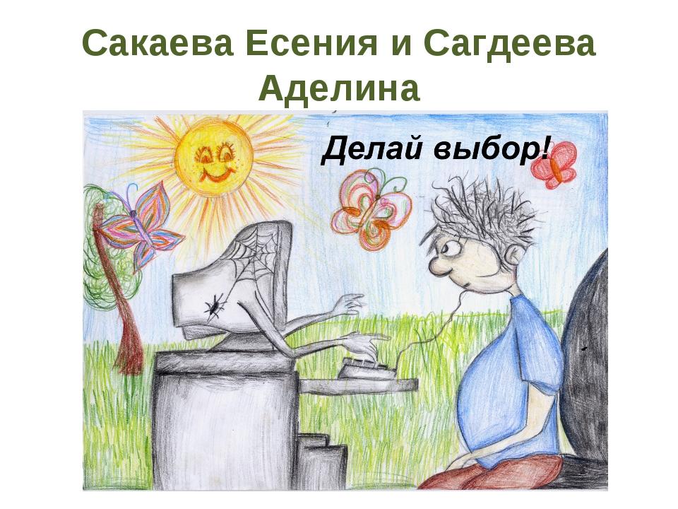 Сакаева Есения и Сагдеева Аделина