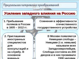 Усиление западного влияния на Россию 1. Пребывание поляков в России в 1605 –