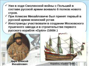 Уже в ходе Смоленской войны с Польшей в составе русской армии воевало 6 полко