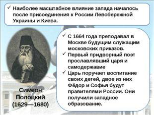 Наиболее масштабное влияние запада началось после присоединения к России Лево