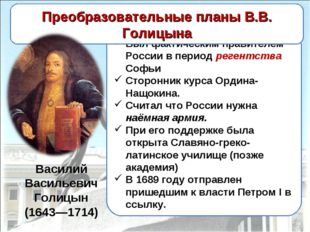 Василий Васильевич Голицын (1643—1714) Был фактическим правителем России в пе