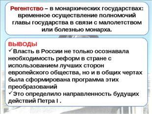 ВЫВОДЫ Власть в России не только осознавала необходимость реформ в стране с и