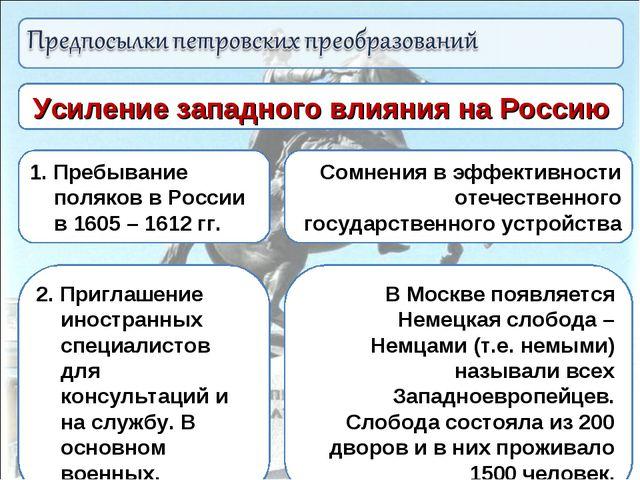 Усиление западного влияния на Россию 1. Пребывание поляков в России в 1605 –...