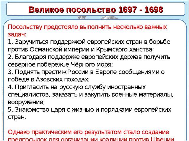 Великое посольство 1697 - 1698 Посольству предстояло выполнить несколько важн...