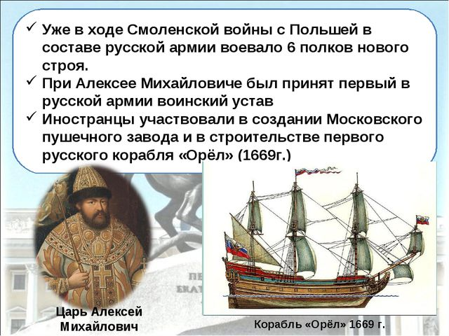 Уже в ходе Смоленской войны с Польшей в составе русской армии воевало 6 полко...