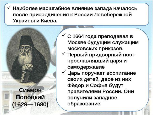 Наиболее масштабное влияние запада началось после присоединения к России Лево...