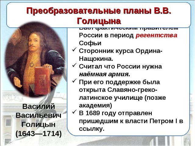 Василий Васильевич Голицын (1643—1714) Был фактическим правителем России в пе...