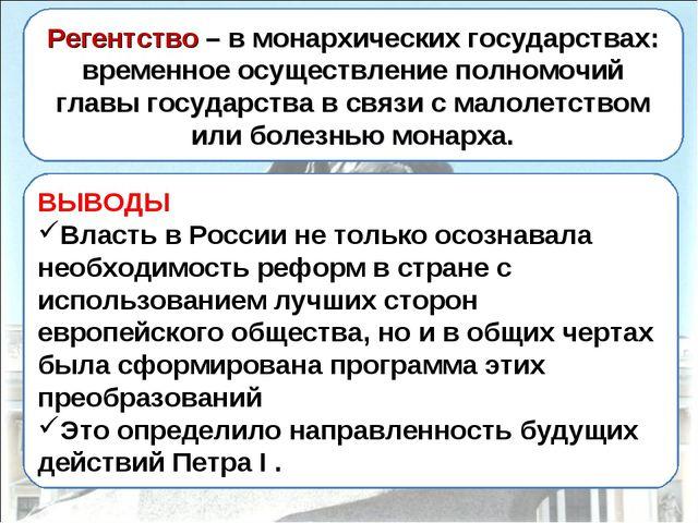 ВЫВОДЫ Власть в России не только осознавала необходимость реформ в стране с и...