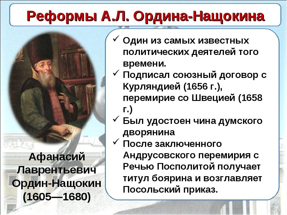 Афанасий Лаврентьевич Ордин-Нащокин (1605—1680) Один из самых известных полит...