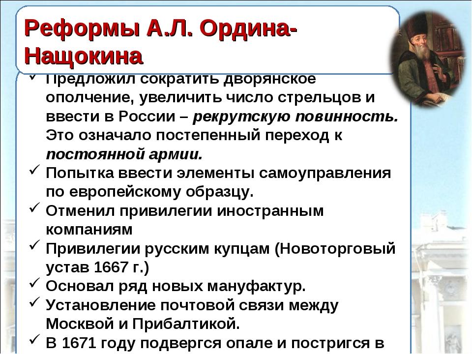 Предложил сократить дворянское ополчение, увеличить число стрельцов и ввести...