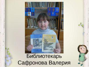 Библиотекарь Сафронова Валерия