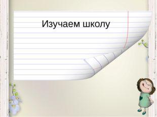 Изучаем школу