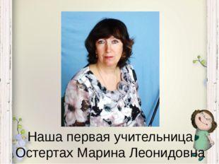 Наша первая учительница Остертах Марина Леонидовна