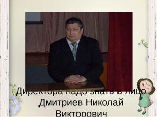 Директора надо знать в лицо Дмитриев Николай Викторович
