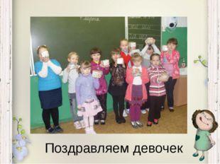 Поздравляем девочек