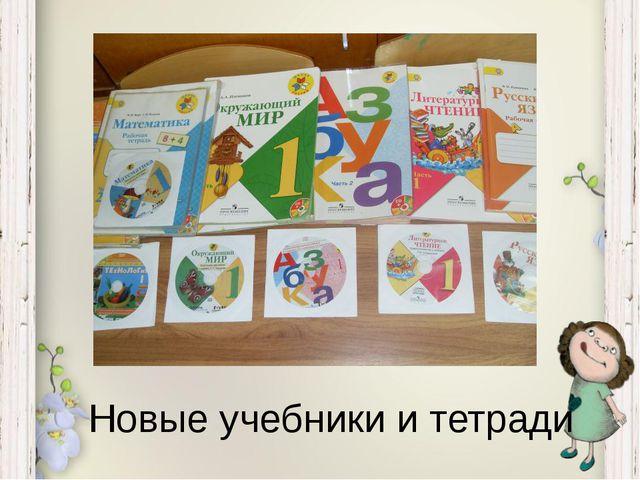 Новые учебники и тетради