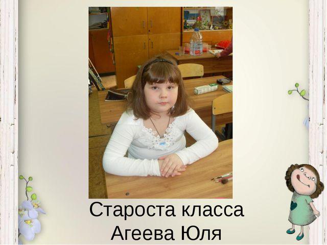Староста класса Агеева Юля