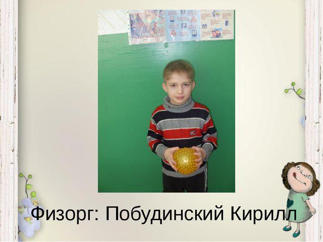 Физорг: Побудинский Кирилл