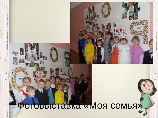 Фотовыставка «Моя семья»