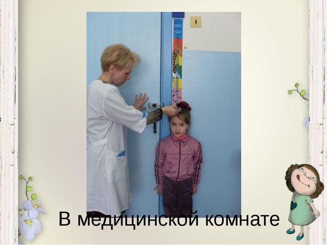 В медицинской комнате
