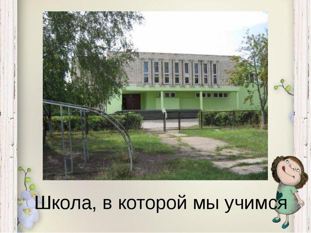 Школа, в которой мы учимся