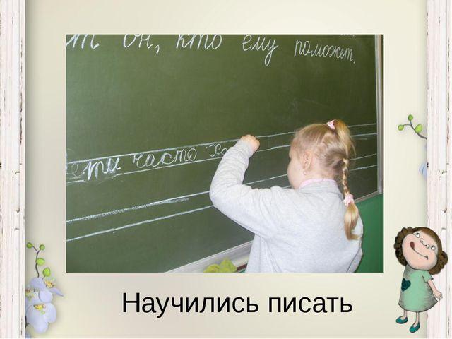 Научились писать