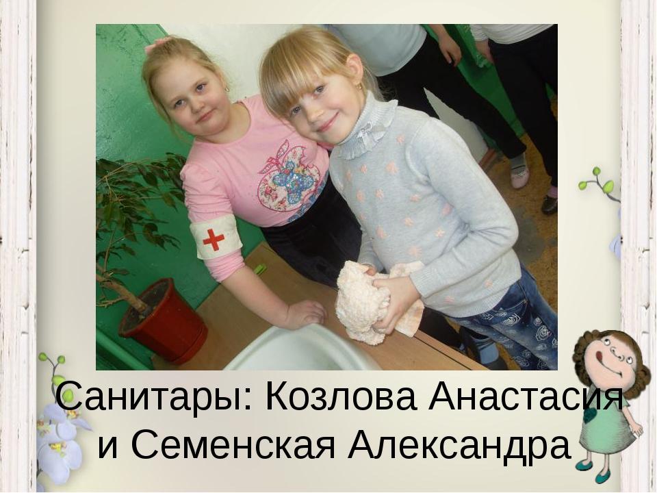 Санитары: Козлова Анастасия и Семенская Александра