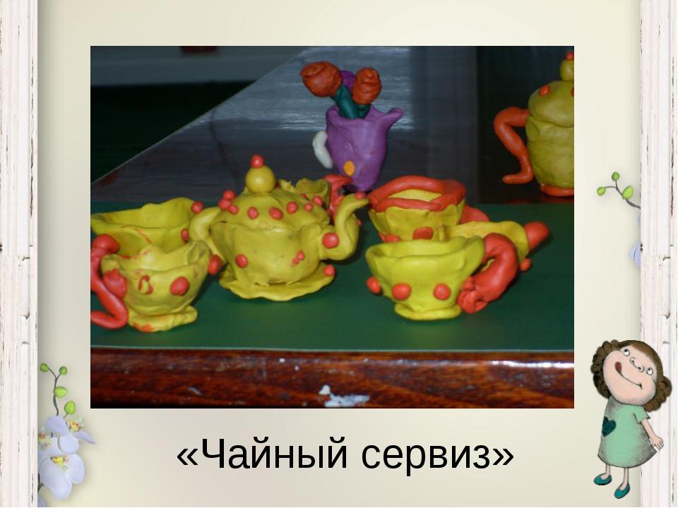 «Чайный сервиз»