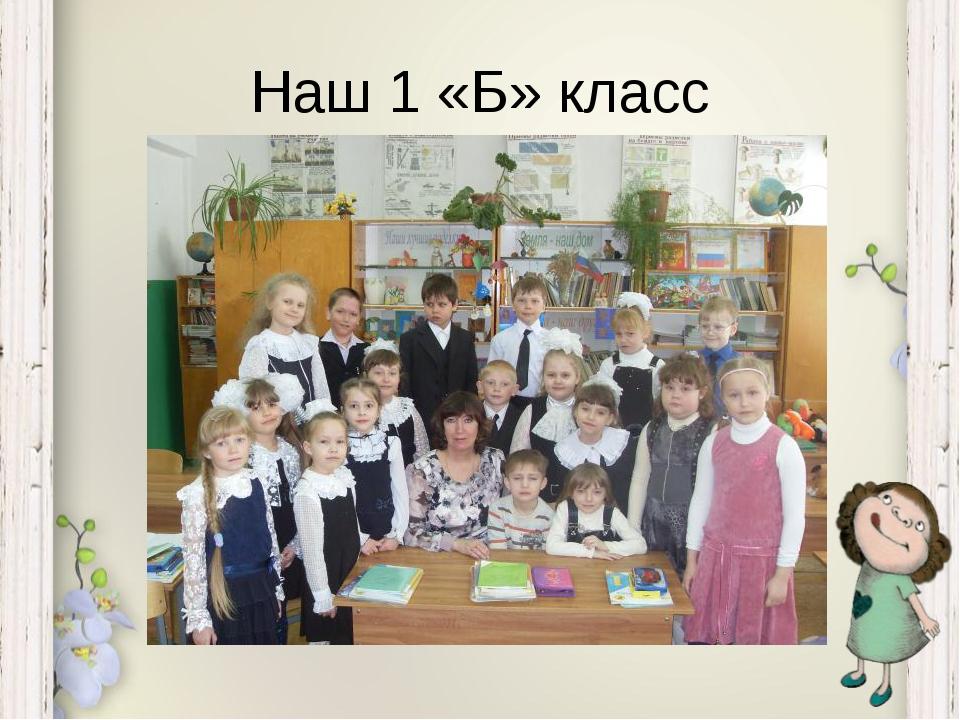Наш 1 «Б» класс