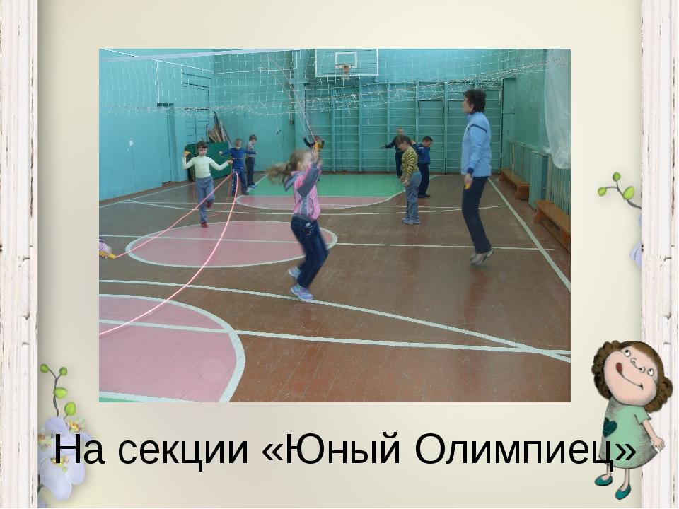 На секции «Юный Олимпиец»