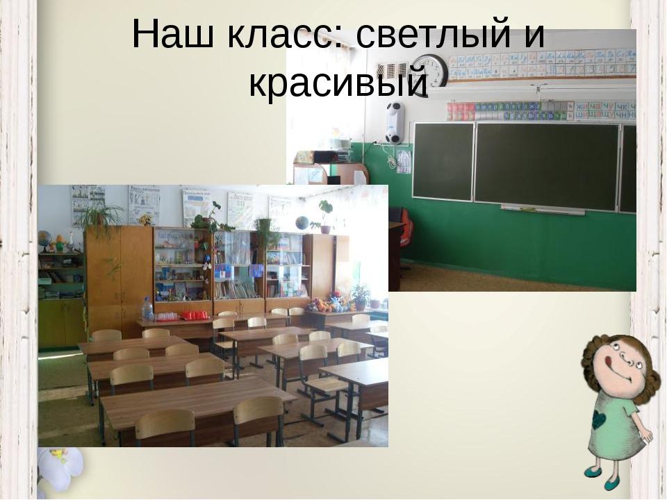 Наш класс: светлый и красивый