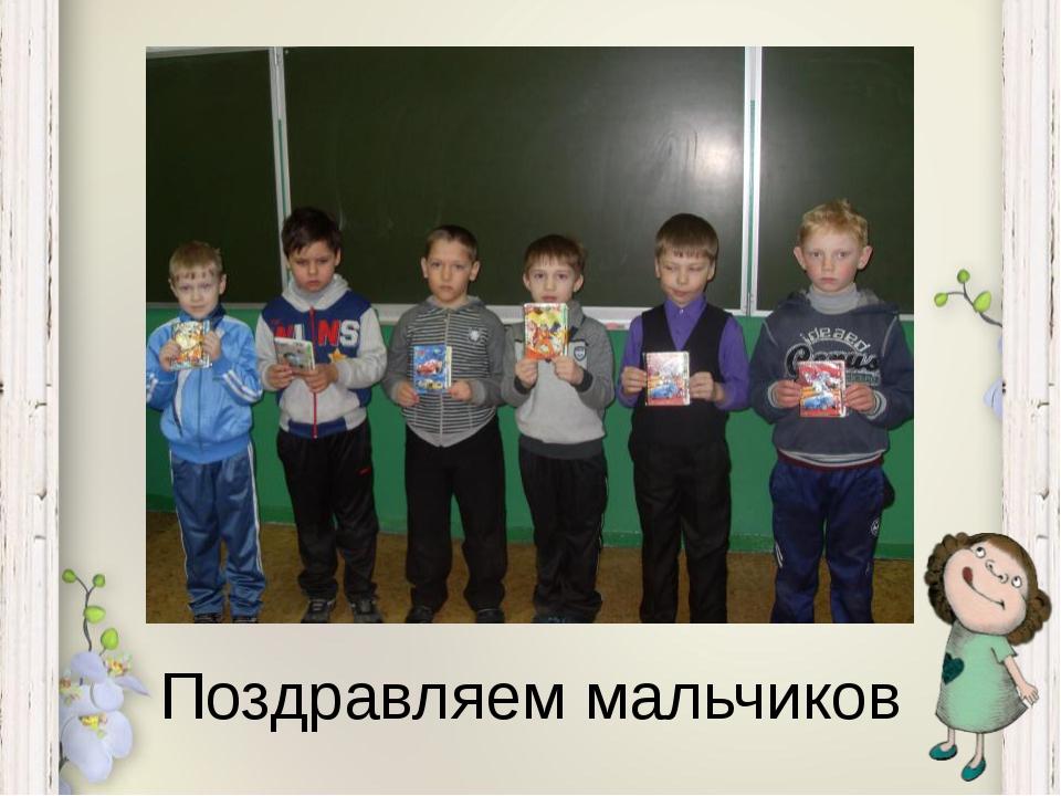 Поздравляем мальчиков