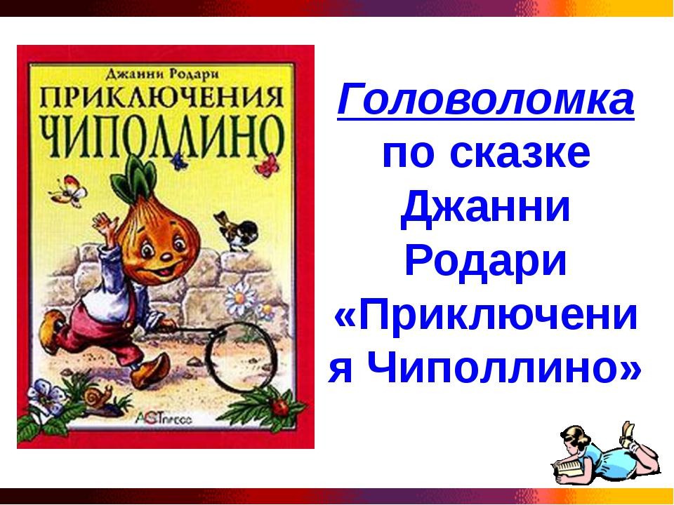 Головоломка по сказке Джанни Родари «Приключения Чиполлино»