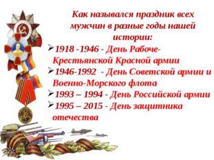 1918 -1946 -День Рабоче-Крестьянской Красной армии 1946-1992 - День Совет