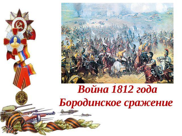 Война 1812 года Бородинское сражение
