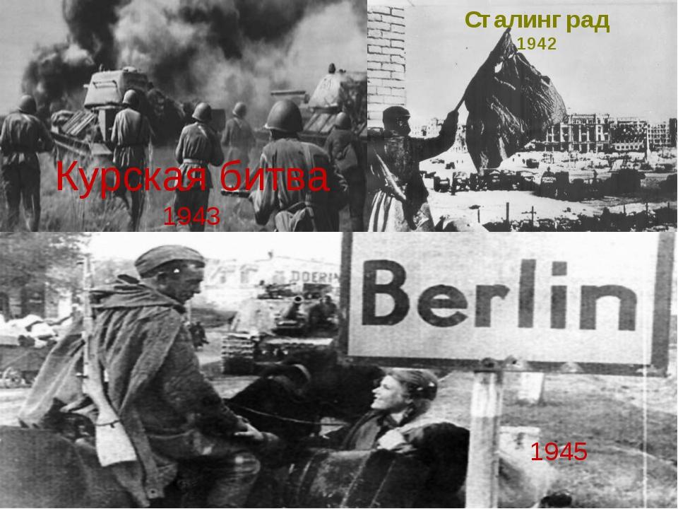 Курская битва 1943 Сталинград 1942 1945