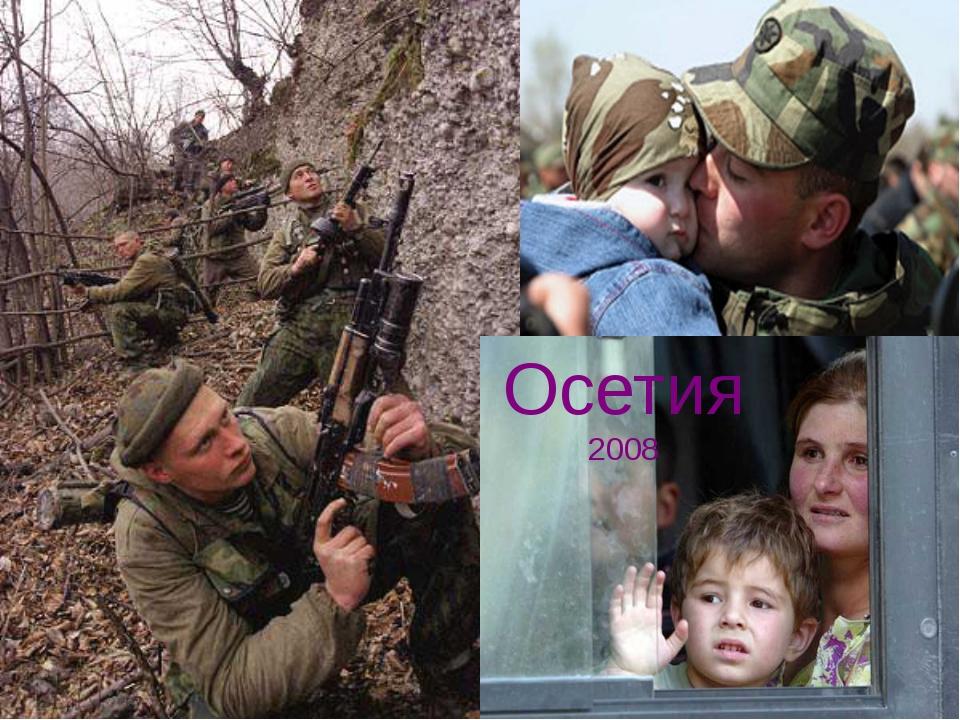 Осетия 2008